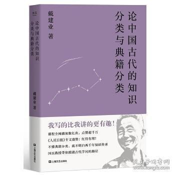 论中国古代的知识分类与典籍分类(戴建业作品集)