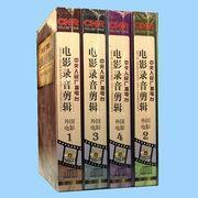 全新正版正版 电影录音剪辑 外国电影1-4 中央人民广播电台 40CD 配音永恒