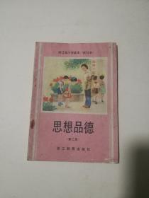 浙江省小学课本(试行本)《思想品德》(第二册)