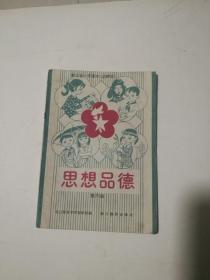 浙江省小学课本试用本:思想品德第六册