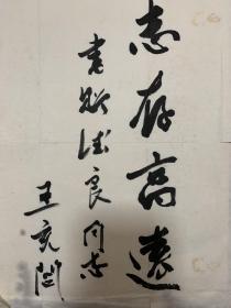 王充闾,笔名汪聪,1935年2月5日出生于辽宁盘锦。中国作协第五、六届主席团委员、第七届名誉委员,辽宁省作协主席、名誉主席,南开大学、辽宁大学中文系兼职教授。