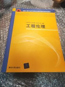 工程伦理/全国工程专业学位研究生教育国家级规划教材