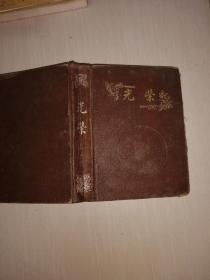 光荣笔记本  50年代