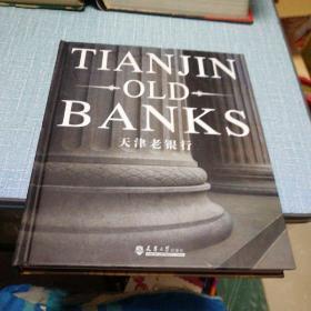 天津老银行