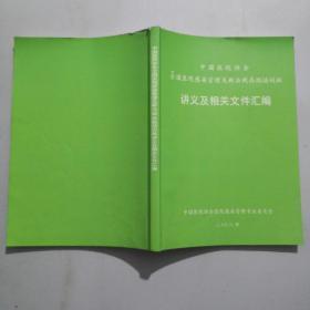中国医院协会全国医院感染管理及新法规高级培训班讲义及相关文件汇编