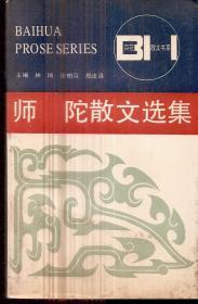百花散文书系.师陀散文选集.1992年1版1印