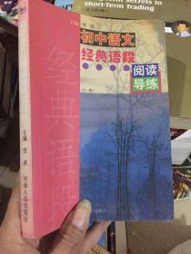初中语文经典语段阅读导练