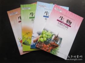 人教版高中生物课本教材教科书         全套  4本