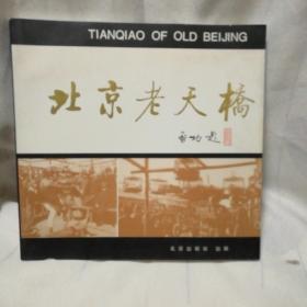 北京老天桥  北京出版社