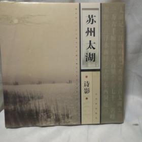 苏州太湖诗影 : 汉英对照  古吴轩出版社