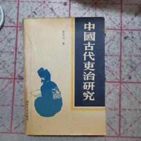 中国古代吏治研究(作者签名本 保真,一版一印,仅印2000册,作者是江苏省委党校经济学教授,学科带头人,有多篇有影响的学术著作,本书作为专业吏治研究的学术著作 收藏价值高)
