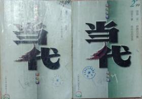 《当代》文学杂志1999年第1,第2期合售(王火长篇《霹雳三年》王跃文长篇《国画》何申短篇《我的四友人》李国文散文等)