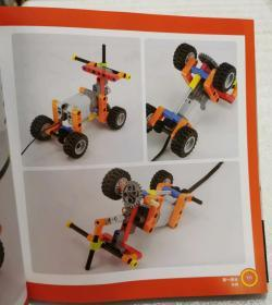 乐高动力组创意搭建指南 车辆装置篇