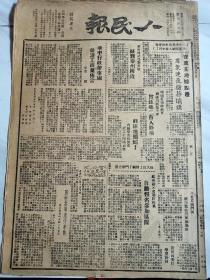 1948年人民报5份,解放战争报道,需要哪份私聊