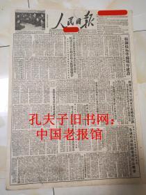 54人民日报52年12月马特洛夫式的英雄黄继光