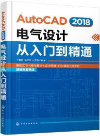 AutoCAD2018电气设计从入门到精通