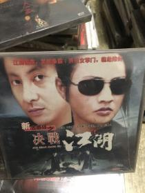 香港正版电影vcd 新古惑仔之决战江湖 主演钟淑慧王合喜
