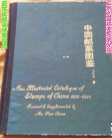 中国邮票图鉴:1897~1949年 20开,硬精装。490页 请注意图片及说明