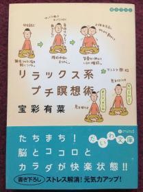 リラックス系プチ瞑想术 (だいわ文库) (日本语) 文库