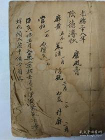 中医手抄本  据光绪年间 阴德溥抄写本 (打印件)