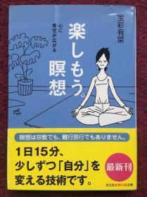 楽しもう。瞑想:心に青空が広がる (光文社知恵の森文库) (日本语) 文库