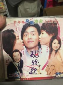 香港正版电影vcd搞笑喜剧 甜丝丝 主演郑中基 邓丽欣