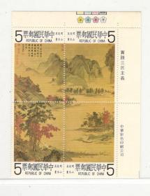 中国台湾 特166明仇英山水画古画邮票  色标厂名