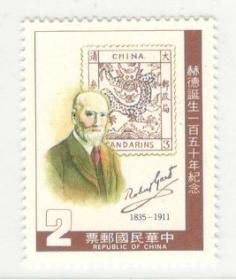 中国台湾 纪205赫德诞生150年纪念邮票