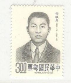 中国台湾 特264名人肖像邮票─倪映典