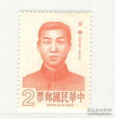 中国台湾 特245名人肖像邮票─吴樾