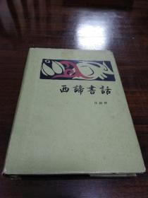 西谛书话( 精装本,有大量黑白图片)