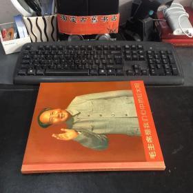毛主席是我们心中的红太阳( 内容完整不缺页、林彪像及题词齐全无涂画))一版一印【12开精装收藏佳品】