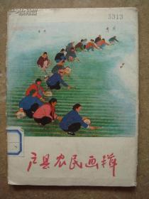 户县农民画辑(活页本,缺老书记这张)
