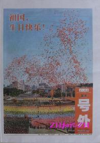 京九晚报60周年阅兵号外