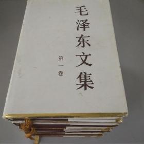 毛泽东选集 全八册 缺少第三卷 共7卷 精装版