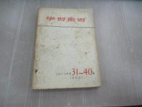 学习丛书1967年 第31-40辑(合订本)