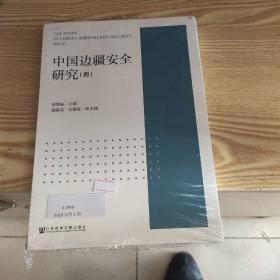 中国边疆安全研究(四)