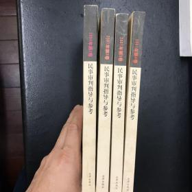 民事审判指导与参考:2001年第1、2、3、4卷(总第5、6、7、8卷)