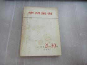 学习丛书1967年 第21-30辑(合订本)