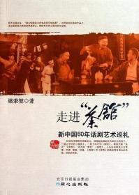 """走进""""茶馆"""":新中国60年话剧艺术巡礼"""