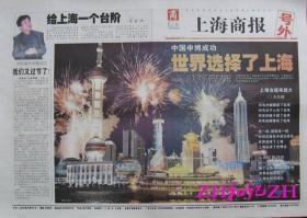 上海商报申博成功号外