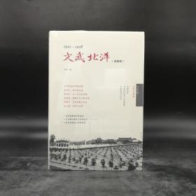 李洁先生签名《1912-1928:文武北洋》(精装一版一印,理想国出品)
