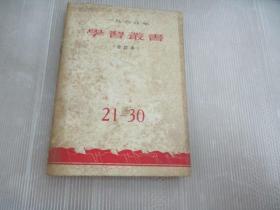 学习丛书1968年 第21-30辑(合订本)