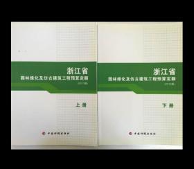 2010版浙江省市政工程预算定额(一-四)4本20200402h