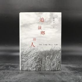 熊培云签名《追故乡的人》(精装一版一印,理想国出品)