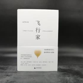 双雪涛先生签名《飞行家》(精装,理想国出品)