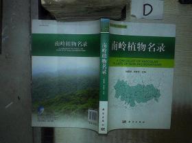 南岭植物名录 。