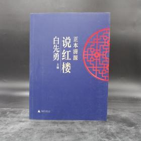 白先勇先生签名《正本清源说红楼》(一版一印,理想国出品)