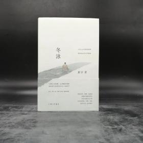 班宇签名《冬泳》(精装一版一印,理想国出品)