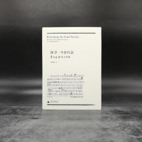 张冠生签名钤印 《探寻一个好社会:费孝通说乡土中国》(精装一版一印,理想国出品)